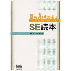 SE読本 IT System Engineer