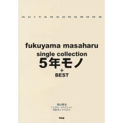 福山雅治single collection5年モノ+BEST [Guitar songbook]