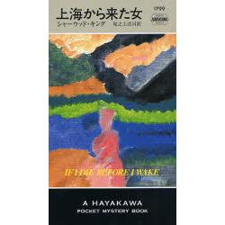 上海から来た女 [HAYAKAWA POCKET MYSTERY BOOKS 1799]