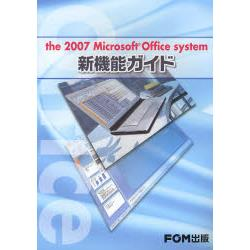 the 2007 Microsoft Office system新機能ガイド