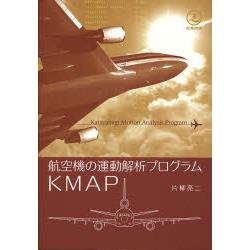 航空機の運動解析プログラムKMAP Katayanagi Motion Analysis Program