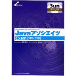Sun Certified Java Associate〈SJC-A〉Javaアソシエイツ Exam〈310-019〉 [SKILL-UP TEXT Sunテキスト]