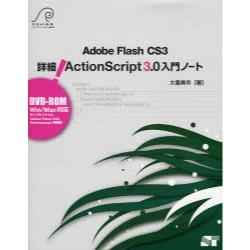 Adobe Flash CS3 詳細!ActionScript 3.0入門ノート [OSHIGE INTRODUCTION]