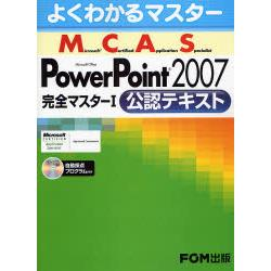 Microsoft Certified Application Specialist Microsoft Office PowerPoint 2007完全マスター1公認テキスト [よくわかるマスター]