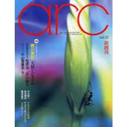 arc MAGAZINE FOR NEW BORDERLESS vol.11新創刊