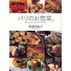 パリのお惣菜。 [madame FIGARO BOOKS]
