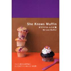 She Knows Muffinオリジナル・レシピ集 We Love Muffin!