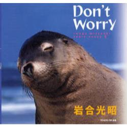 Don't Worry [iwago mitsuaki radio essay 2]