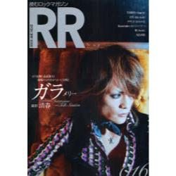 Rock and read 016