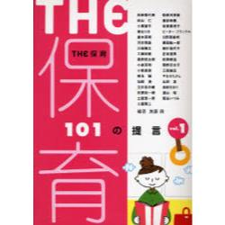 THE保育 101の提言 vol.1