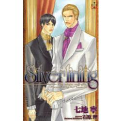 Silver lining You might say yes [CROSS NOVELS]