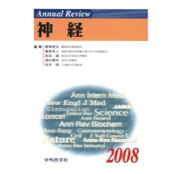 Annual Review神経 2008 [Annual Review]