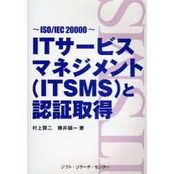 ITサービスマネジメント〈ITSMS〉と認証取得 ISO/IEC20000 [ISO/IEC20000]