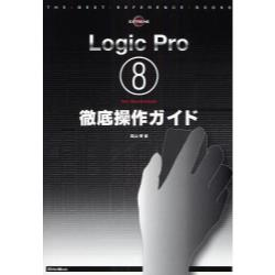 Logic Pro 8 for Macintosh徹底操作ガイド 即戦力操作法満載 [THE BEST REFERENCE BOOKS EXTREME]