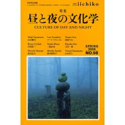 LIBRARY iichiko quarterly intercultural No.98(2008SPRING) a journal for transdisciplinary studies of pratiques