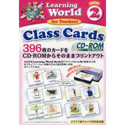 CD-ROM ClassCards 2 [Learning Worldシリ-ズ]