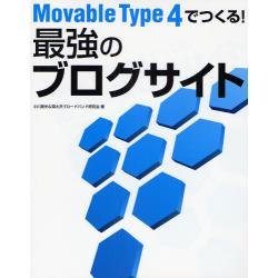 Movable Type 4でつくる!最強のブログサイト [Movable Type4でつくる!]