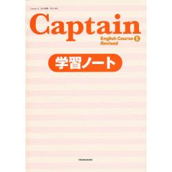 Captain Engl 2 学習ノート [Captain2[50大修館・英2]