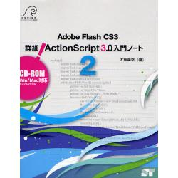 Adobe Flash CS3 詳細!ActionScript 3.0入門ノート 2 [Adobe Flash CS3]