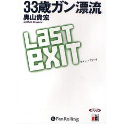 CD 33歳ガン漂流LAST eXIT [Audio Book]