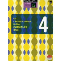 楽譜 GIFT I AM YOUR SI [STAGEA・EL J-POP5級 4]