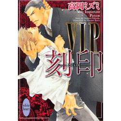 VIP刻印 [講談社X文庫 たF-09 white heart]