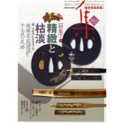 集 古美術名品〈集〉 Vol.39(2008Winter)