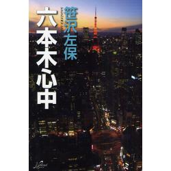 六本木心中 [National Novels]