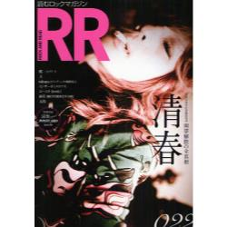 ROCK AND READ 022