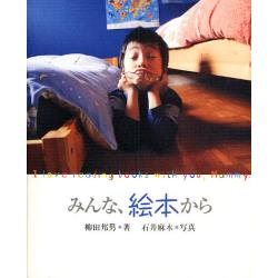 みんな、絵本から I love reading books with youMammy