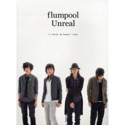 楽譜 flumpool Unreal [PIANO+VOCAL]