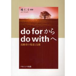 do forからdo withへ 高齢者の発達と支援