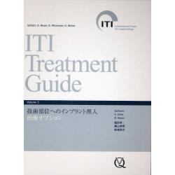 ITI Treatment Guide Japanese Volume3 [ITI Treatment Guid 3]