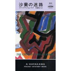 沙蘭の迷路 [HAYAKAWA POCKET MYSTERY BOOKS 1823]