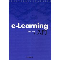 e‐Learning入門