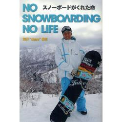 スノーボードがくれた命 NO SNOWBOARDING NO LIFE [TWJ BOOKS]