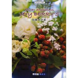 very BERRY'S flower decoration [ART BOX/POSTCARD BOOK]