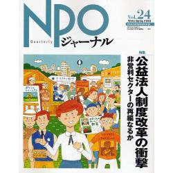 NPOジャーナル Vol.24(2009Winter-Spring)