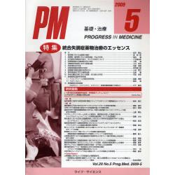 PROGRESS IN MEDICINE 基礎・治療 Vol.29No.5(2009-5)
