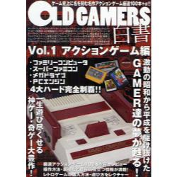 OLD GAMERS白書 Vol.1