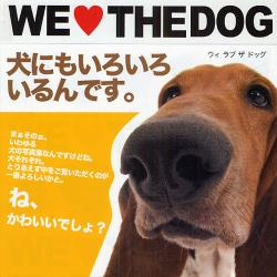 WE THE DOG THE DOG Photo Book Collection [THE DOG Photo Book C]