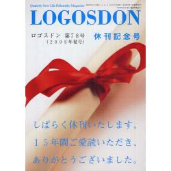 ロゴスドン Quarterly New Life Philosophy Magazine 第78号(2009年夏号)