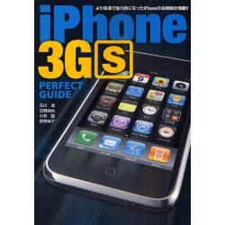 iPhone 3GS PERFECT GUIDE より快適で魅力的になったiPhoneの活用術が満載!! [パーフェクトガイドシリーズ 7]