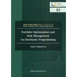 Portfolio Optimization and Risk Management via Stochastic Programming [大阪大学金融・保険レクチャ-ノ-トシリ-ズ 1]