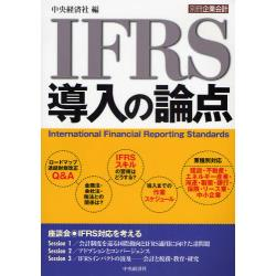 IFRS導入の論点 [別冊企業会計]