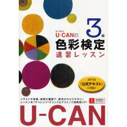U-CANの色彩検定3級速習レッスン