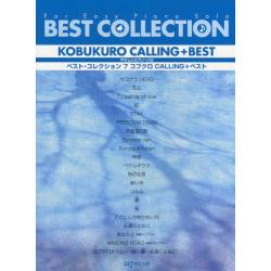楽譜 BEST COLLECTION 7