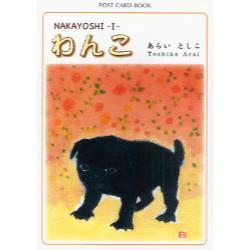 わんこ [POST CARD BOOK NAKAYOSHI 1]