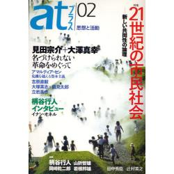 atプラス 思想と活動 02(2009.11)