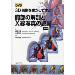 DVD 3D画像を動かして学ぶ胸部の解剖とX線写真の読影 [DVD 3D画像を動かして学ぶ]